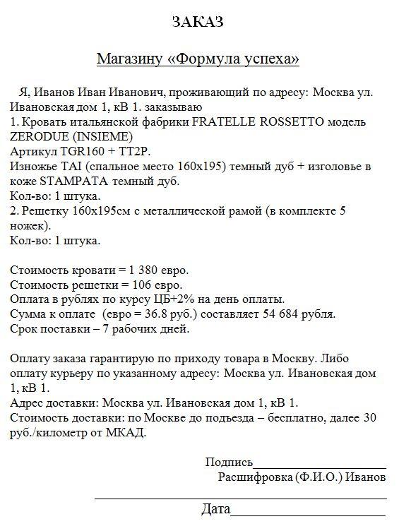 образец гарантийного письма об оплате счета - фото 11