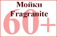Врезные Fragranite 60-80-90