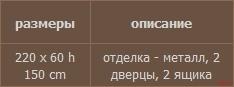 Комод Smania Victorylux