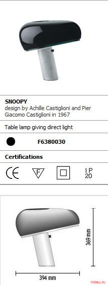 Настольная лампа Flos Snoopy