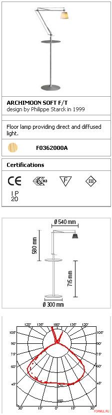 Напольная лампа Flos Archimoon Soft F/T