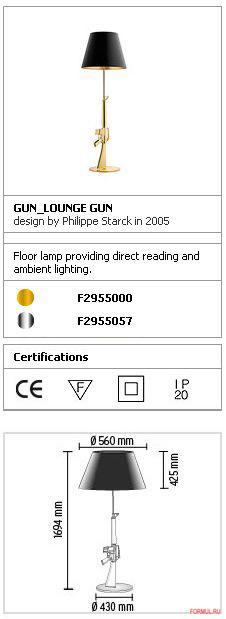 Напольная лампа Flos Gun_Lounge Gun