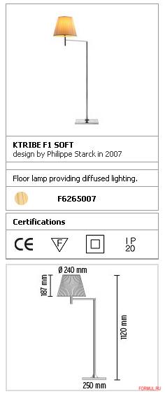 Торшер Flos KTribe F1 Soft
