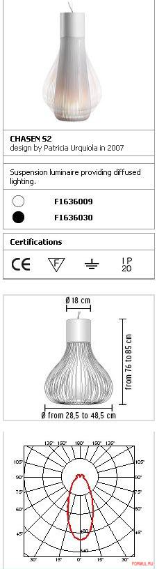Подвесная лампа Flos Chasen S2