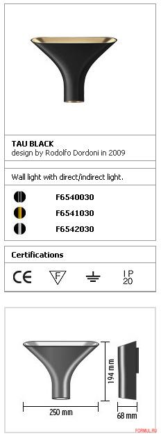Светильник Flos Tau