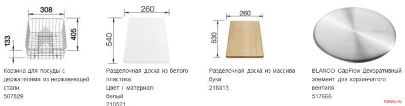 Кухонная мойка Blanco CLASSIC 8