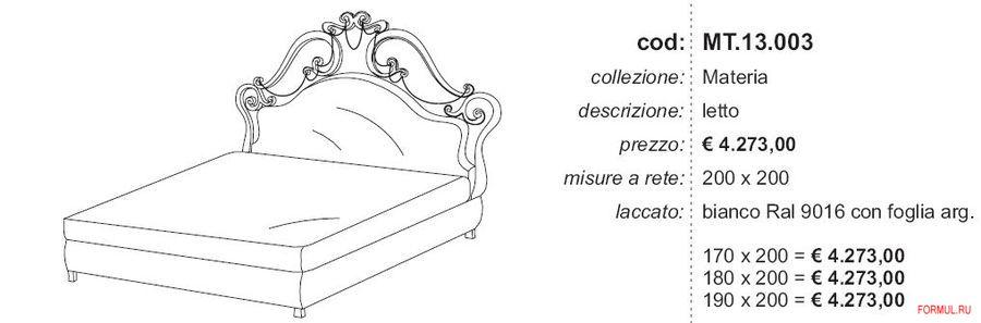 Спальный гарнитур Giorgio Piotto comp Fasion