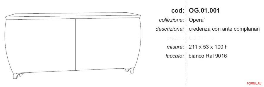 Кухня Giorgio Piotto Fasion comp 3