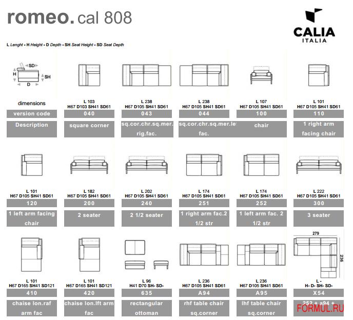 Диван Calia Italia Romeo