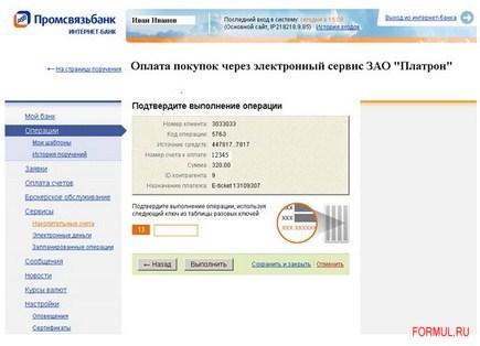 Интрнет Банк Фактура