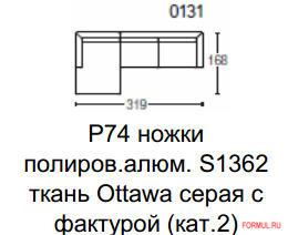 Диван Calligaris CS/3367 TAYLOR