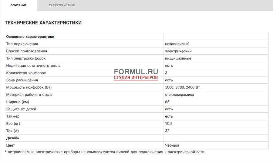 taille 40 f327d 44d0e Варочная панель De Dietrich DPI7686XP | Купить Бытовая ...