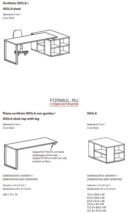 Стол письменный Novamobili ISOLA
