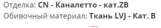 Стул Seven Sedie CARMELA