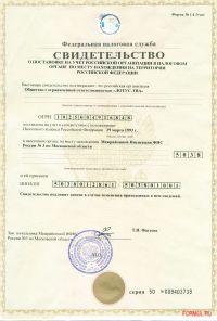 Свидетельство о постановке на учет в налоговом органе.