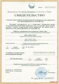 Свидетельство о внесении записи в единый государственный реестр.